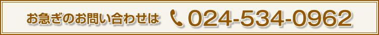tel0245340962