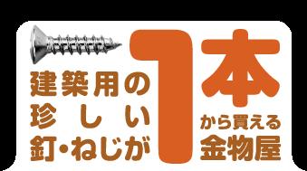 株式会社根本金物 | 建築金物・建具金物のことなら根本金物へ | 福島県福島市
