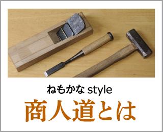 nemokana-style