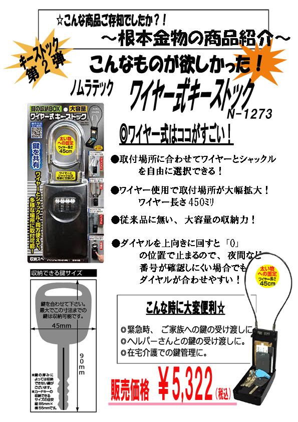 商品紹介H29-8月-キーストック