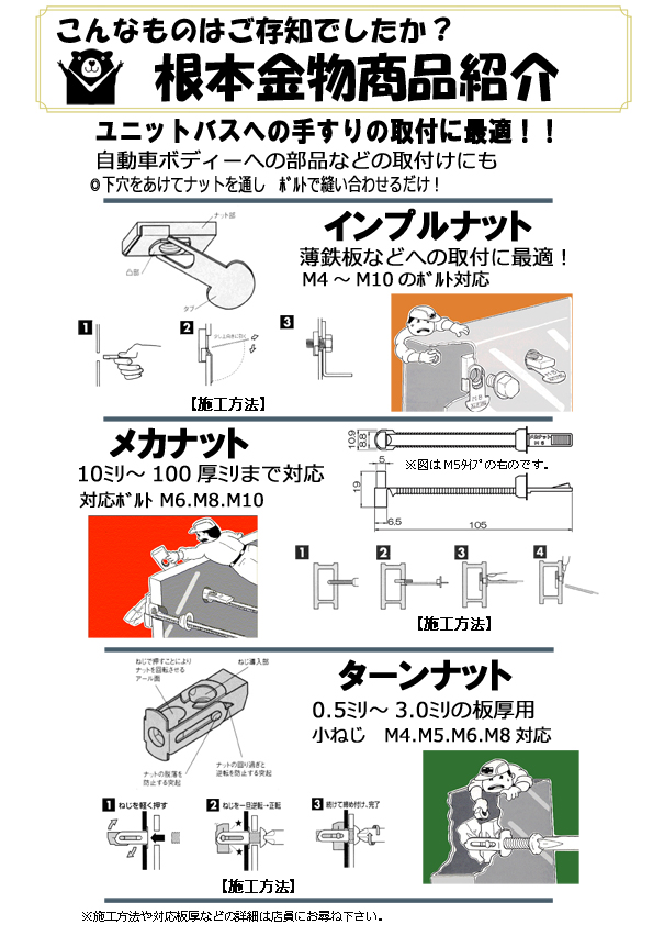 商品紹介H29-8月-インプルメカナット