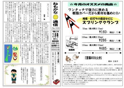 tsushin202002